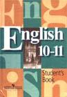 """Кузовлев В.П. и др. """"Английский язык. Учебник для 10-11 класса общеобразовательных учреждений"""" + CD-диск"""