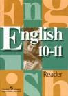 """Кузовлев В.П. и др. """"Английский язык. Книга для чтения к учебнику для 10-11 класса общеобразовательных учреждений"""""""