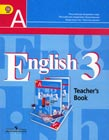 """В.П. Кузовлев и др. """"Английский язык. 3 класс. Книга для учителя. Пособие для общеобразовательных учреждений"""""""