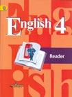 """В.П. Кузовлев и др. """"Английский язык. 4 класс. Книга для чтения. Пособие для общеобразовательных учреждений"""""""