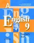 """В.П. Кузовлев и др. """"Английский язык. Книга для учителя к учебнику для 9 класса общеобразовательных учреждений"""""""