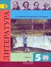 """В.Я. Коровина, В.П. Журавлев, В.И. Коровин """"Литература. 5 класс. Учебник для общеобразовательных организаций. В 2-х частях"""" 2 книги"""