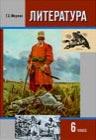 """Г.С. Меркин """"Литература. 6 класс. Учебник-хрестоматия для общеобразовательных учреждений в 2-х частях"""" 2 книги"""