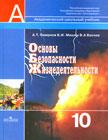 """А.Т. Смирнов, Б.И. Мишин, В.А. Васнев """"Основы безопасности жизнедеятельности. 10 класс. Учебник для общеобразовательных учреждений"""""""