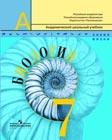 """В.В. Пасечник и др. """"Биология. 7 классы. Учебник для общеобразовательных учреждений"""" + CD-диск. Серия """"Линия жизни"""""""