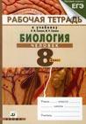 """Н.И. Сонин, И.Б. Агафонова """"Биология. 8 класс. Человек. Рабочая тетрадь к учебнику """"Биология. Человек"""""""