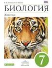 """В.В. Латюшин, В.А. Шапкин """"Биология. Животные. 7 класс. Учебник для общеобразовательных учреждений"""" Серия """"Вертикаль"""""""