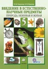 """В.М. Пакулова, Н.В. Иванова """"Введение в естественно-научные предметы. Учебник. 5 класс. Природа. Неживая и живая. Учебник для общеобразовательных учреждений"""""""