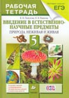 """В.М. Пакулова, Н.В. Иванова """"Введение в естественно-научные предметы. Рабочая тетрадь. 5 класс. Природа. Неживая и живая"""""""
