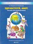 """А.А. Вахрушев, Е.Е. Кочемасова """"Здравствуй мир! Часть 2. Учебное пособие. Познавательное развитие детей дошкольного возраста (4-5 лет)"""""""