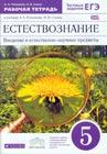 """А.А. Плешаков, Н.И. Сонин """"Введение в естественно-научные предметы. Естествознание. 5 класс. Рабочая тетрадь"""""""