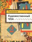 """Т.Я. Шпикалова, Л.В. Ершова и др. """"Технология. Художественный труд. 2 класс. Учебник для общеобразовательных учреждений"""""""
