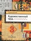 """Т.Я. Шпикалова, Л.В. Ершова и др. """"Технология. Художественный труд. 3 класс. Учебник для общеобразовательных учреждений"""""""
