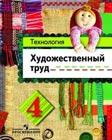 """Т.Я. Шпикалова, Л.В. Ершова и др. """"Технология. Художественный труд. 4 класс. Учебник для общеобразовательных учреждений"""""""