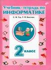 """С.Н. Тур, Т.П. Бокучава """"Учебник-тетрадь по информатике для 2 класса"""""""