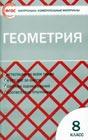 """Составитель Н.Ф. Гаврилова """"Геометрия. 8 класс"""" Серия """"Контрольно-измерительные материалы"""""""