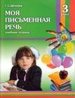 """Г.С. Щеголева """"Моя письменная речь. Учебная тетрадь. 3 класс"""""""
