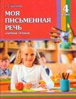 """Г.С. Щеголева """"Моя письменная речь. Учебная тетрадь. 4 класс"""""""