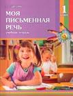 """Г.С. Щеголева """"Моя письменная речь. Учебная тетрадь. 1 класс"""""""