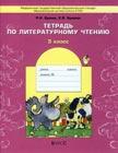 """P.H. Бунеев, Е.В. Бунеева """"Тетрадь по литературному чтению. 3 класс"""""""
