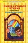 """Р.Н. Бунеев, Е.В. Бунеева """"Литературное чтение. """"Капельки солнца"""". Учебник для 1 класса"""""""