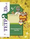 """Л.А. Ефросинина """"Литературное чтение. 2 класс. Рабочая тетрадь для учащихся общеобразовательных учреждений в 2-х частях"""" 2 тетради"""