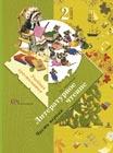 """Л.А. Ефросинина """"Литературное чтение. 2 класс. Учебная хрестоматия в 2-х частях"""" 2 книги"""