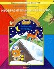 """О.А. Куревина, Е.Д. Ковалевская """"Рабочая тетрадь по изобразительному искусству для 3-го класса """"Разноцветный мир"""""""