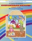 """О.А. Куревина, Е.Д. Ковалевская """"Изобразительное искусство. Учебник. 2 класс. Изобразительное искусство (""""Разноцветный мир"""")"""""""