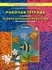 """О.А. Куревина, Е.Д. Ковалевская """"Рабочая тетрадь по изобразительному искусству для 2-го класса """"Разноцветный мир"""""""