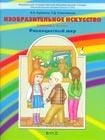 """О.А. Куревина, Е.Д. Ковалевская """"Изобразительное искусство (""""Разноцветный мир""""). Учебник. 4 класс"""""""
