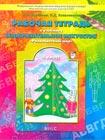 """О.А. Куревина, Е.Д. Ковалевская """"Рабочая тетрадь по изобразительному искусству для 4-го класса """"Разноцветный мир"""""""