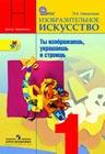 """Л.А. Неменская """"Изобразительное искусство. Ты изображаешь, украшаешь и строишь. 1 класс. Учебник для общеобразовательных учреждений"""""""