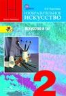 """Е.И. Коротеева """"Изобразительное искусство. Искусство и ты. 2 класс. Учебник для общеобразовательных учреждений"""""""