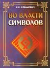"К.К. Климович ""Во власти символов"""