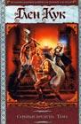 """Глен Кук """"Суровые времена. Тьма: фантастические романы"""" Серия """"Век Дракона"""" Книги 7-8"""