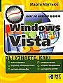 "М. Мэттьюз ""Windows Vista"" Серия ""Шаг за шагом"""