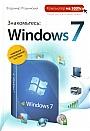 """В.С. Пташинский """"Знакомьтесь: Windows 7"""" Серия """"Компьютер на 100%"""""""