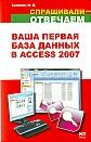 """М.В. Белянин """"Ваша первая база данных в Access 2007"""" Серия """"Спрашивали - отвечаем"""""""