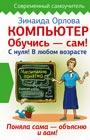 """Зинаида Орлова """"Компьютер. Обучись - сам! С нуля! В любом возрасте"""""""