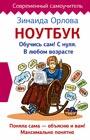 """Зинаида Орлова """"Ноутбук. Обучись сам! С нуля. В любом возрасте"""" Серия """"Современный самоучитель"""""""
