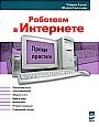 """Т. Адамс """"Работаем в Интернете"""" Серия """"Проще простого"""""""