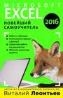 """Виталий Леонтьев """"Excel 2016. Новейший самоучитель"""""""
