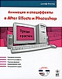 "����� ������ ""�������� � ����������� � After Effects � Photoshop"" + CD-����. ����� ""����� ��������"""