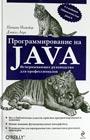 """Патрик Нимейер, Дэниэл Леук """"Программирование на Java"""" Серия """"Мировой компьютерный бестселлер"""""""