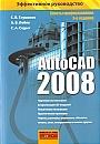 """С.В. Глушаков """"AutoCAD 2008"""" Серия """"Эффективное руководство"""""""