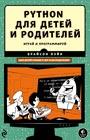 """Брайсон Пэйн """"Python для детей и родителей"""" Серия """"Программирование для детей"""""""