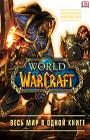 """К. Плит, Э. Стикни """"World of Warcraft. Полная иллюстрированная энциклопедия"""" Серия """"Подарочные издания. Компьютер"""""""
