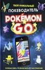 """К. Гиффорд, А. Бретт """"Pokemon Go. Твой уникальный покеводитель"""""""