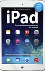 """Дж.Д. Байерсдорфер """"iPad. Исчерпывающее руководство"""" Серия """"Мировой компьютерный бестселлер"""""""